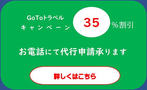 GoToトラベルキャンペーン 35%割引 お電話にて代行申請承ります